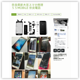 iPhone修理 55Mobile - iPhone買取 MAP