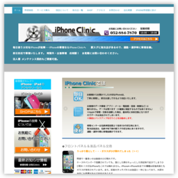 iPhone Clinic - iPhone買取 MAP