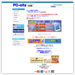 PC-oita & CustomDevice 大分高城 - iPhone買取 MAP