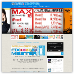 FIX MASTER - iPhone買取 MAP