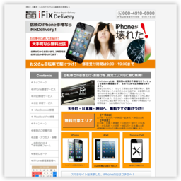 iFix Delivery - iPhone買取 MAP