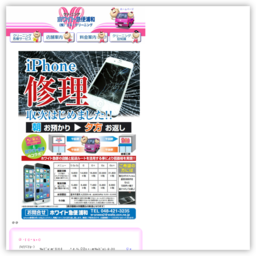 iPhone修理ホワイト急便 栄和工場前店 - iPhone買取 MAP